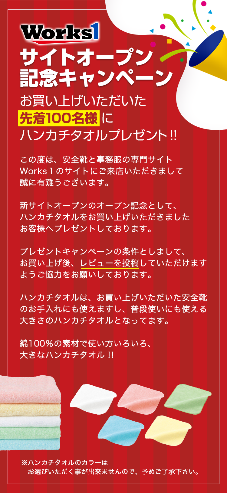 Works1 サイトオープン記念キャンペーン:お買い上げいただいた先着100名様にハンカチタオルプレゼント!!