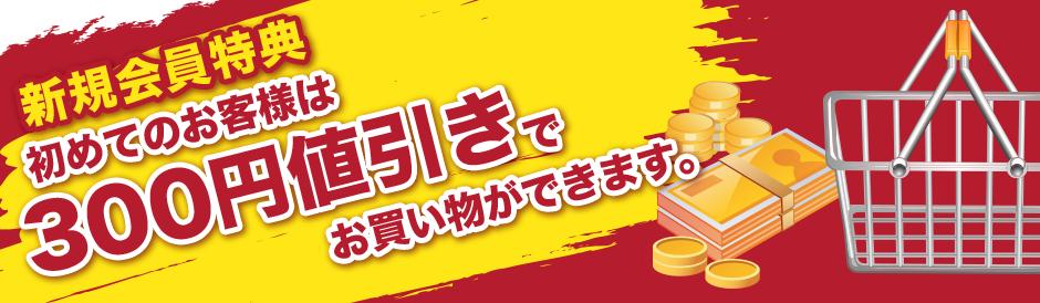 初めてのお客様は300円値引きでお買い物ができます。(会員登録特典)