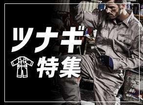 Works1 オープン記念
