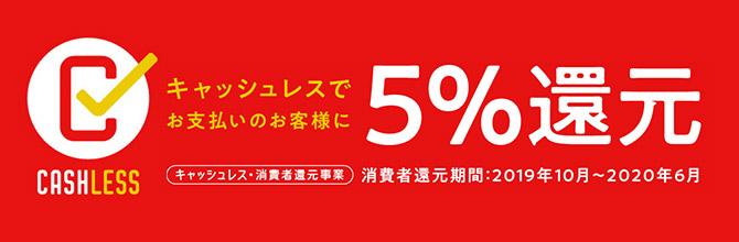 日本どこでもキャシュレスで最大5%還元