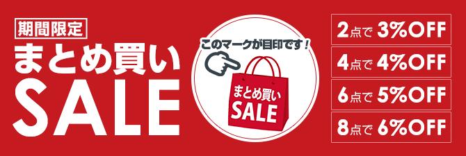 【期間限定】まとめ買いSALE