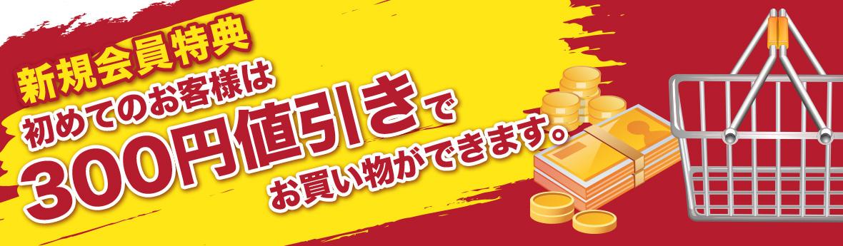 【新規会員特典】初めてのお客様は300円値引きでお買い物ができます