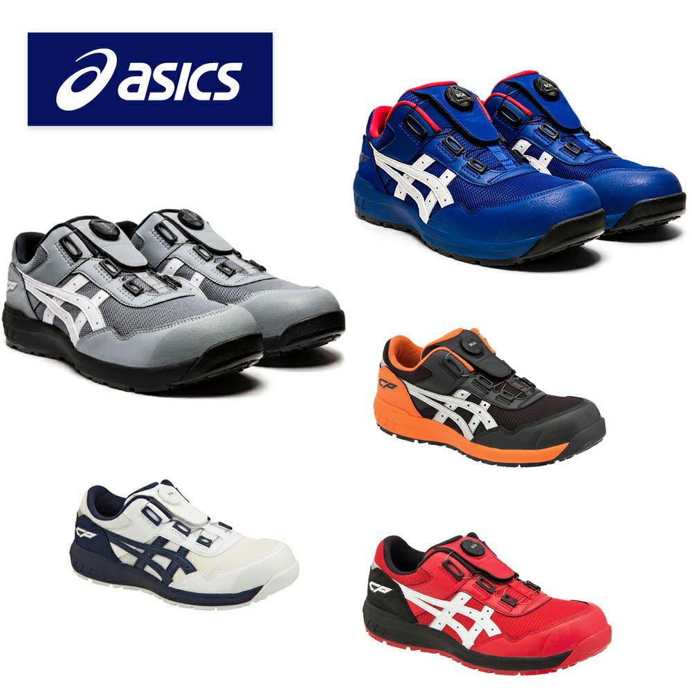 CP209 【アシックス asics】 ウィンジョブ セーフティーシューズ 安全靴 仕事靴