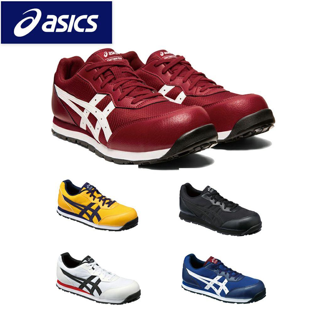 CP201 【アシックス asics】 ウィンジョブ セーフティーシューズ 安全靴 仕事靴