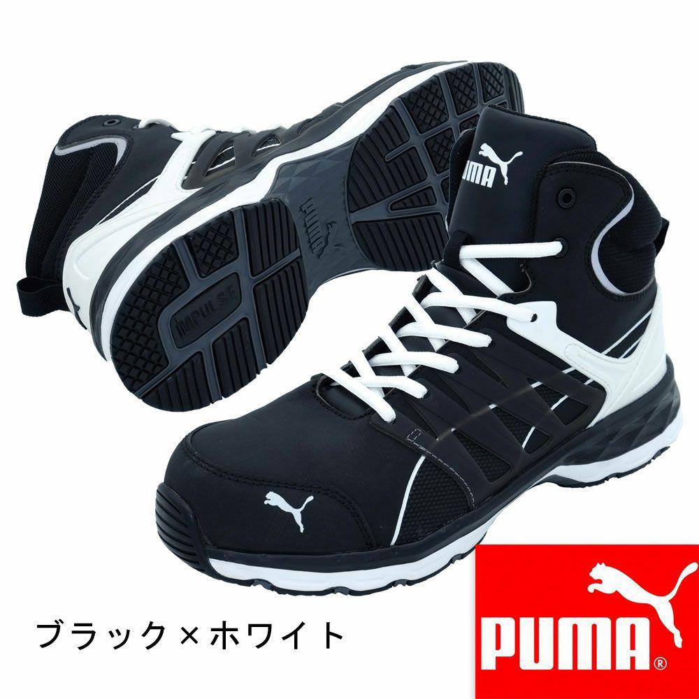 63.34.20 【プーマ PUMA】 セーフティースニーカー セーフティーシューズ 安全靴 仕事靴