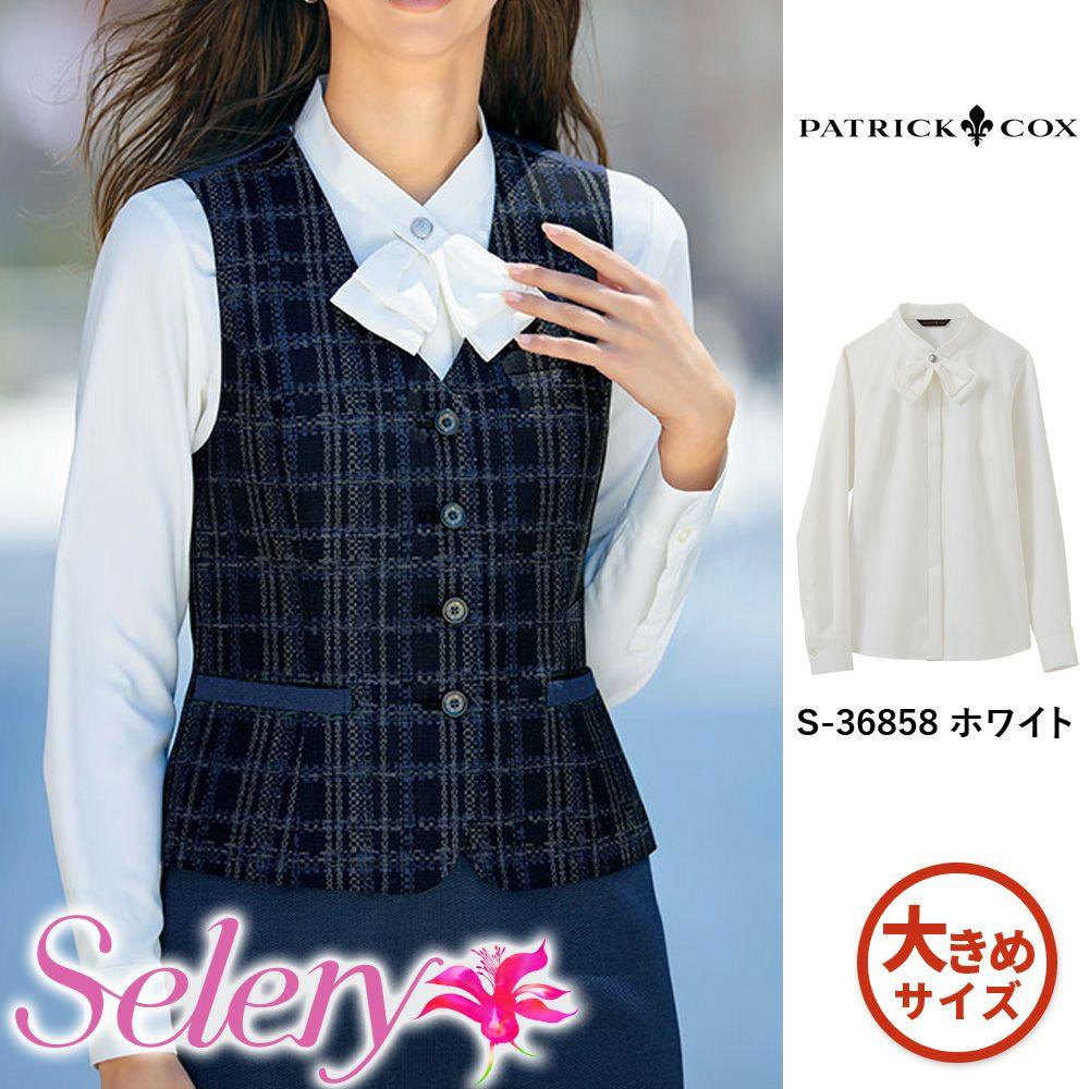 S36858 【セロリー Selery】 ブラウス 女子制服 事務服 仕事服 大きいサイズ 21号 23号