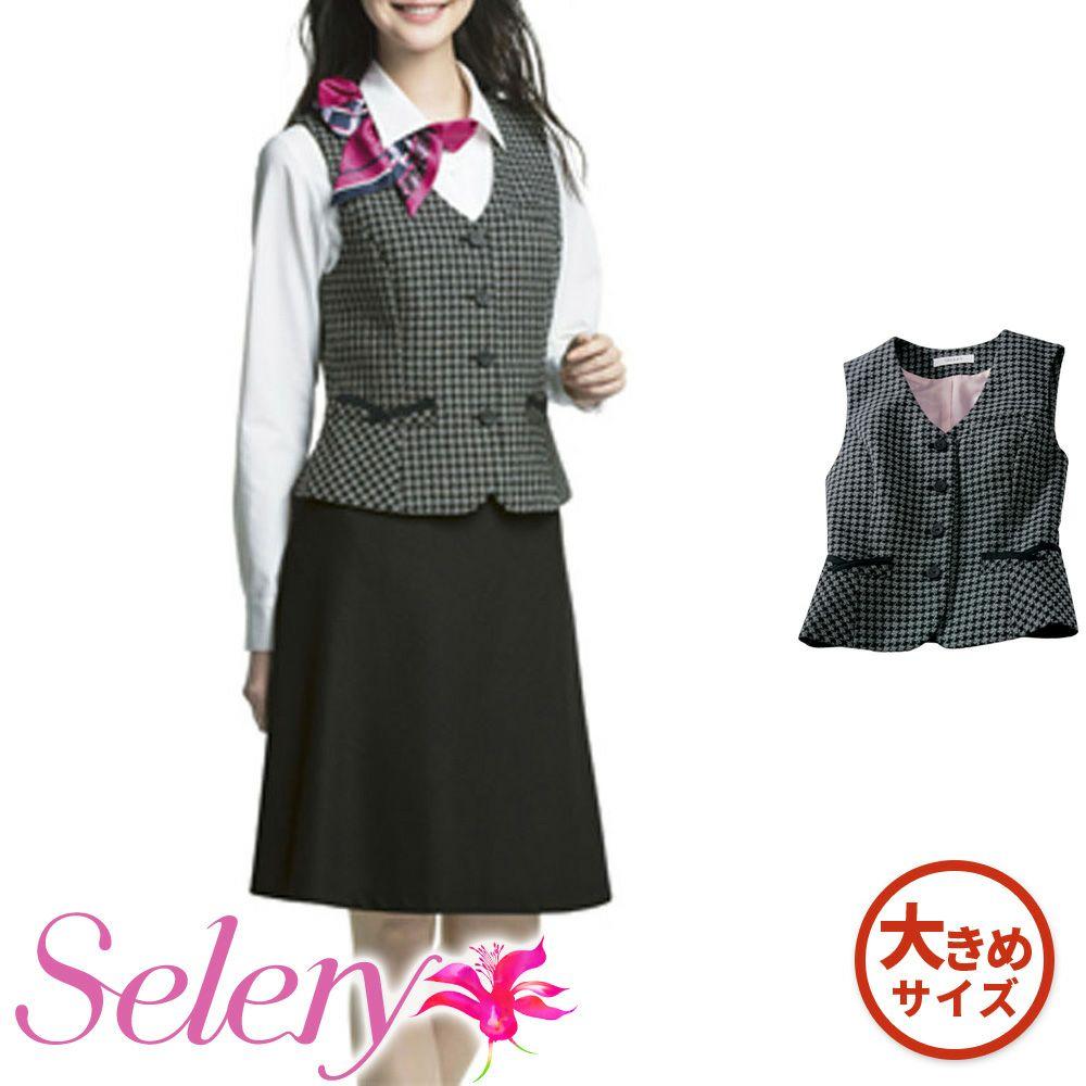 S03879 【セロリー Selery】 ベスト 女子制服 事務服 仕事服 大きいサイズ 21号 23号