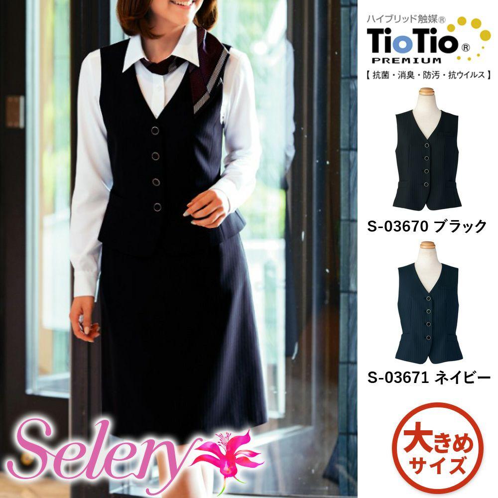 S03670 S03671 【セロリー Selery】 ベスト 女子制服 事務服 仕事服 大きいサイズ 21号 23号