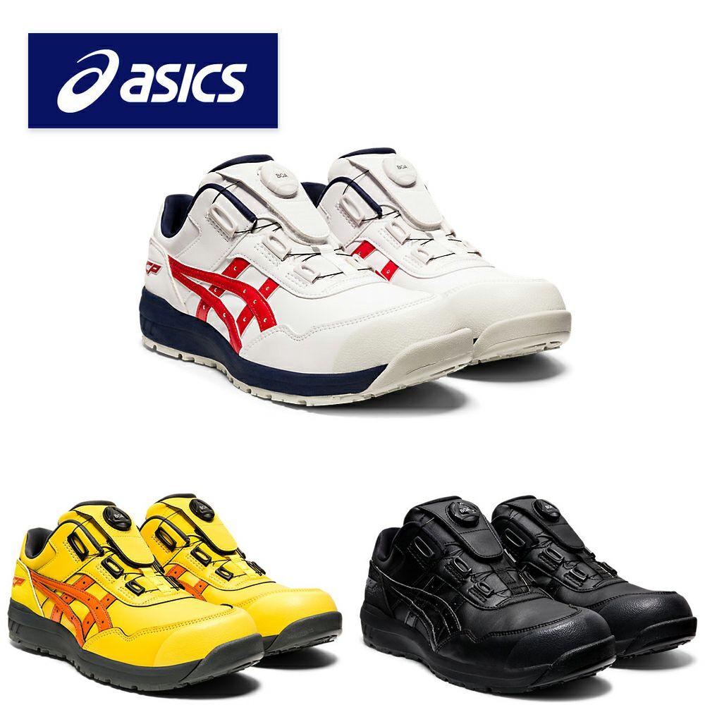 CP306 【アシックス asics】 ウィンジョブ セーフティーシューズ 安全靴 仕事靴