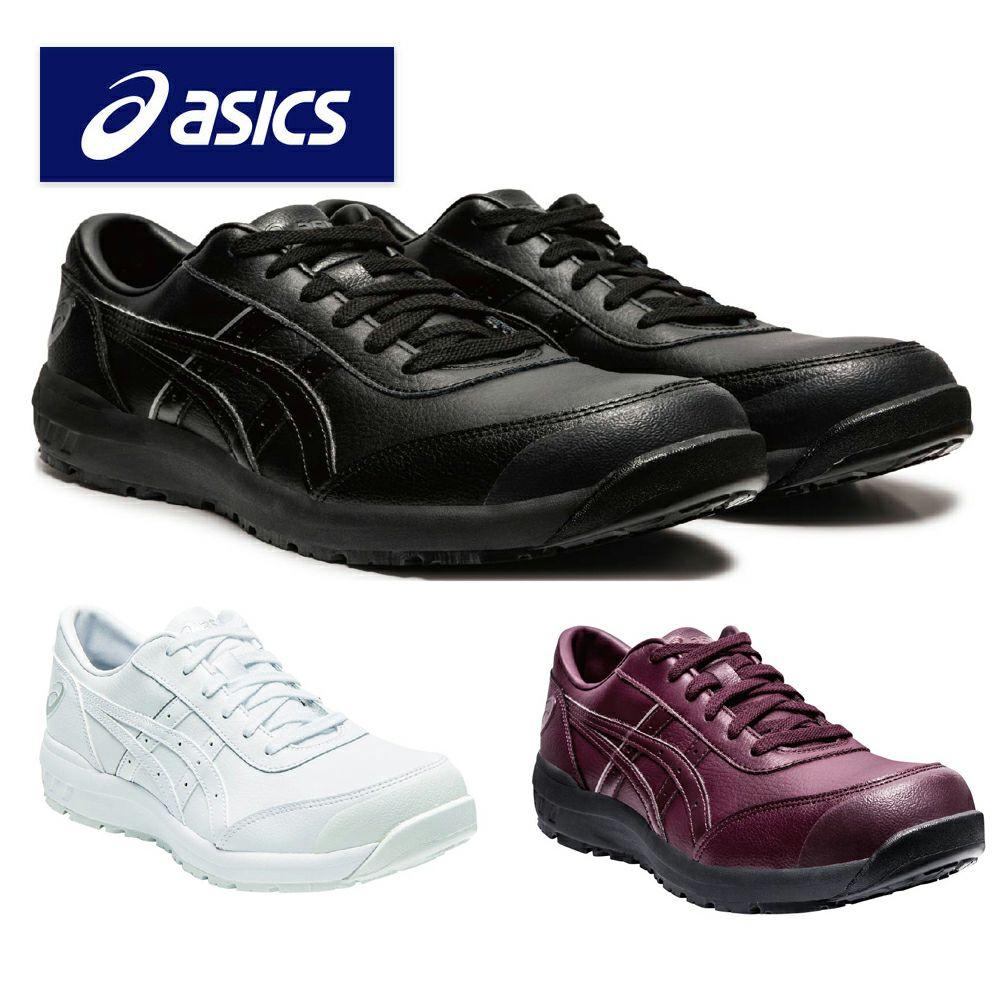 CP700 【アシックス asics】 ウィンジョブ セーフティーシューズ 安全靴 仕事靴