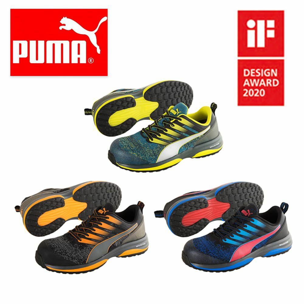 64.210.0 64.211.0 64.212.0 【プーマ PUMA】 セーフティースニーカー セーフティーシューズ 安全靴 仕事靴